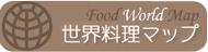 地図から調べる各国料理の基礎知識